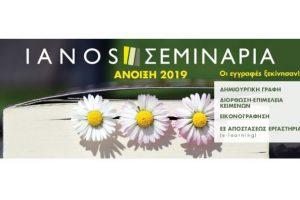 Ξεκίνησαν οι εγγραφές για τα Σεμινάρια των Εργαστηρίων Βιβλίου του IANOY - Άνοιξη 2019