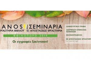 ΙΑΝΟΣ: Εργαστήρια Βιβλίου - Σεμινάρια | Φθινόπωρο 2019