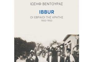 Παρουσίαση του βιβλίου του Ιωσήφ Βεντούρα, «Ibbur. Οι Εβραίοι της Κρήτης. 1900-1950»