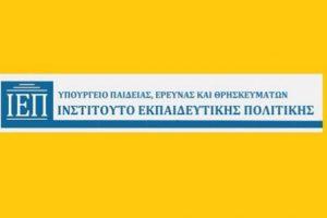 Το ΙΕΠ για τα δημοσιεύματα που αναφέρονται στην πρόταση για τη διδακτική και παιδαγωγική επάρκεια