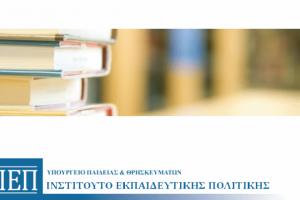 Ερωτηματολόγιο του ΙΕΠ για τη διερεύνηση επιμορφωτικών αναγκών των εκπαιδευτικών
