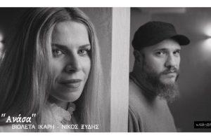 Βιολέτα Ίκαρη & Νίκος Ξύδης - «Ανάσα» / Music video