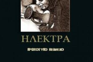 «Σοφοκλέους Ηλέκτρα», πρωτότυπο κείμενο. Δωρεάν e-book, Εκδόσεις schooltime.gr