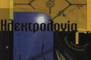 Θέματα Ηλεκτρολογίας Τεχνολογικής Κατεύθυνσης 2013: Πανελλαδικές εξετάσεις