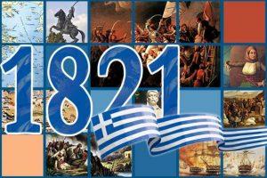 Πανελλήνιος Εικαστικός Διαγωνισμός του ΙΜΕ: «Ανακαλύπτοντας την Ιστορία της Ελληνικής Επανάστασης που κατοικεί κοντά μου!»