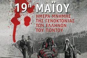 Η γενοκτονία των Ελλήνων του Πόντου - 19η Μαΐου, ημέρα μνήμης