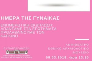 «Απαντάμε στα ερωτήματα, προλαβαίνουμε τον καρκίνο» εκδήλωση για την Ημέρα της Γυναίκας στο ΕΑΜ