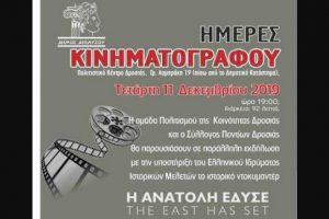 Προβολή του ιστορικού ντοκιμαντέρ «Η Ανατολή  Έδυσε» στο Πνευματικό Κέντρο Δροσιάς