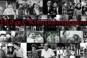 «Ημέρες Κινηματογράφου» στη Δροσιά: Οι προβολές Οκτωβρίου