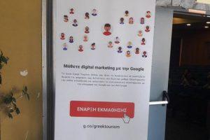 Oλοκληρώθηκε η ημερίδα ενημέρωσης εκπαιδευτικών των ΕΠΑΛ σε θέματα Ψηφιακού Μάρκετινγκ