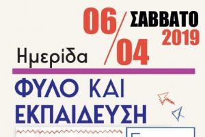 ΙΕΠ - Πρόσκληση σε ημερίδα με τίτλο «ΦΥΛΟ και ΕΚΠΑΙΔΕΥΣΗ» / Σάββατο 6.4 Ρέθυμνο