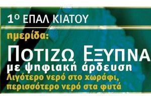 Ημερίδα του 1ου ΕΠΑ.Λ. Κιάτου με θέμα «Ποτίζω έξυπνα με ψηφιακή άρδευση»
