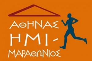 Την Κυριακή 3 Μαΐου 2015 ο 4ος Ημιμαραθώνιος της Αθήνας