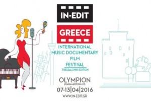 Το Φεστιβάλ Μουσικού Ντοκιμαντέρ «In-Edit Festival» επιστρέφει στη Θεσσαλονίκη