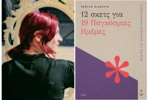 Νέο βιβλίο | Ιωάννα Λιούτσια - «12 σκετς για 19 Παγκόσμιες Ημέρες»