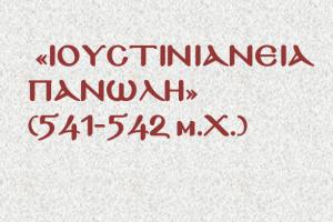 Η «Ιουστινιάνεια Πανώλη» μέσα από την αφήγηση του ιστοριογράφου Προκοπίου, δωρεάν e-book
