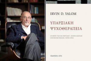 Παρουσίαση του βιβλίου του Ίρβιν Γιάλομ, «Υπαρξιακή Ψυχολογία»