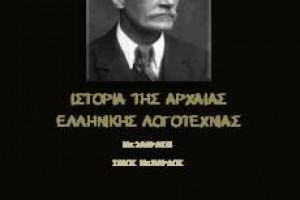 «Ιστορία της Αρχαίας Ελληνικής Λογοτεχνίας» του Gilbert Murray. Δωρεάν e-book, Εκδόσεις schooltime.gr