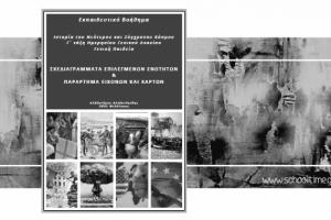 «Ιστορία Γενικής Παιδείας Γ΄ Λυκείου - Εκπαιδευτικό Βοήθημα» του Αλέξανδρου Γ. Αλεξανδρίδη