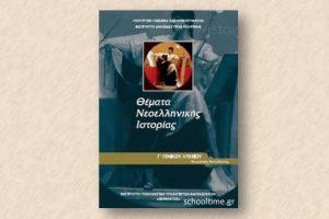 «Ενδεικτικές συνδυαστικές ερωτήσεις Ιστορίας Προσανατολισμού Γ΄ Λυκείου» του Άρη Ιωαννίδη
