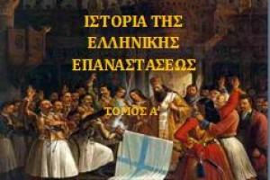 Κατεβάστε ελεύθερα 9 e-books για την Ελληνική Επανάσταση του 1821