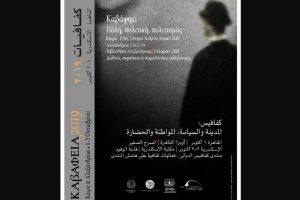 ΚΑΒΑΦΕΙΑ 2019 - Καβάφης: Πόλη, πολιτική, πολιτισμός | 1/10 – Κάιρο, 2 & 3/10 - Αλεξάνδρεια