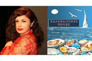 «Η Ωραία Ελλάς» το νέο διήγημα της Ιωάννας Μαστοράκη με μποέμ αποχρώσεις