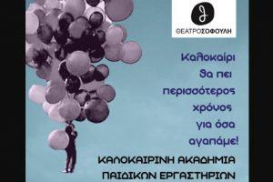 Καλοκαιρινή Ακαδημία Θεάτρου Σοφούλη για παιδιά προσχολικής και σχολικής ηλικίας