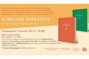 Παρουσίαση της νέας ποιητικής συλλογής της Τασούλας Καραγεωργίου «Η Πήλινη Χορεύτρια»