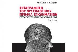 Παρουσίαση του βιβλίου της Α. Καρδαρά, Σκιαγράφηση του ψυχολογικού προφίλ εγκληματιών που απασχόλησαν τα ελληνικά ΜΜΕ. (1993-2018)