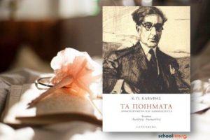 """Βιβλίο: «Κ.Π. Καβάφης """"Τα Ποιήματα"""" - Δημοσιευμένα και Αδημοσίευτα» επιμέλεια Δημήτρης Δημηρούλης"""