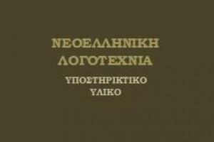 «Κείμενα Ν. Λογοτεχνίας (Γυμνάσιο), γράφω καλά στο διαγώνισμα» της Μαρίας Αθανασίου