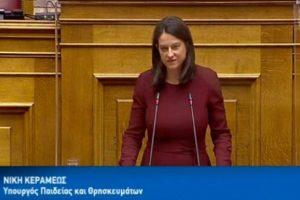 Η σημερινή ομιλία Κεραμέως στη συζήτηση στην Ολομέλεια της Βουλής για το ν/σ του Υπουργείου Παιδείας
