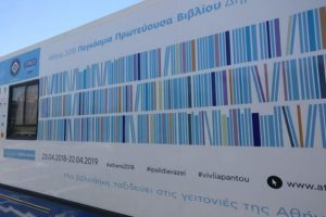 Η κινητή βιβλιοθήκη συνεχίζει και τον Οκτώβριο το ταξίδι της στις γειτονιές της Αθήνας