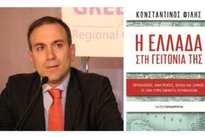 Ο Κωνσταντίνος Φίλης υπογράφει στον ΙΑΝΟ της Αθήνας το νέο του βιβλίο «Η Ελλάδα στη γειτονιά της»