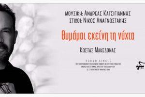 Κώστας Μακεδόνας – «Θυμάμαι εκείνη τη νύχτα» | Ogdoo Music Group