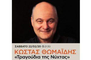«Τραγούδια της Νύχτας» με τον Κώστα Θωμαΐδη στον ΙΑΝΟ της Αθήνας