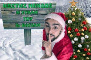 Νέο Χριστουγεννιάτικο Τραγούδι από τον Κωστή Νένδο - Η Στολή Του Άι Βασίλη
