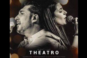 Εύη Κουτσαυτάκη και Σωκράτης Παπαϊωάννου Live 2 Μαρτίου στο Theatro Cafe-Music Bar