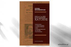 Βιβλίο - Νέα έκδοση: «Σελίδες Κατοχής» του Σπύρου Κουζινόπουλου // Εκδόσεις ΙΑΝΟS
