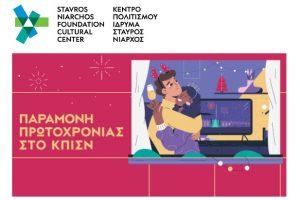 Παραμονή Πρωτοχρονιάς στο ΚΠΙΣΝ, live streaming και ΕΡΤ2 στις 22.30