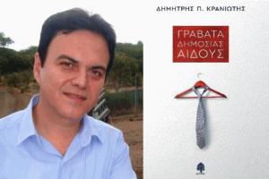 Νέα κυκλοφορία - Ποίηση: «Γραβάτα δημοσίας αιδούς» του Δημήτρη Π. Κρανιώτη