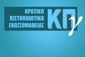 Στις 18 και 19 Μαΐου οι εξετάσεις για το  Κρατικό Πιστοποιητικό Γλωσσομάθειας περιόδου Μαΐου 2019