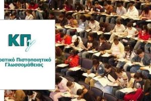 Στις 19 και 20 Μαΐου οι εξετάσεις για το Κρατικό Πιστοποιητικό Γλωσσομάθειας περιόδου Μαΐου  2018