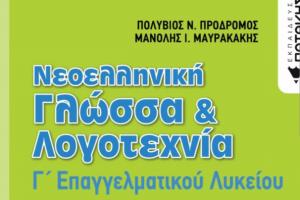 «Νεοελληνική Γλώσσα και Λογοτεχνία Γ' ΕΠΑΛ - Κριτήρια αξιολόγησης» των Π. Πρόδρομου και Μ. Μαυρακάκη