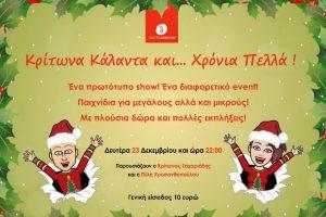 «Κρίτωνα Κάλαντα και... Χρόνια Πελλά!» τη Δευτέρα 23 Δεκεμβρίου στο Θέατρο Σοφούλη
