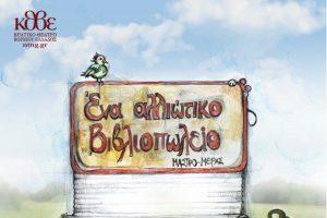 Το ΚΘΒΕ …εγκαινιάζει «Ένα Αλλιώτικο Βιβλιοπωλείο», Σάββατο 24 Απριλίου