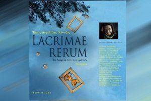 Παρουσίαση της νουβέλας του Τάσου Αγγελίδη Γκέντζου, «Lacrimae Rerum/Τα δάκρυα των πραγμάτων»