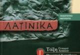 Θέματα Λατινικών Θεωρητικής 2014: Πανελλαδικές Εξετάσεις