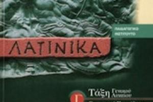 Θέματα Λατινικών Θεωρητικής 2014: Επαναληπτικές Πανελλαδικές Εξετάσεις